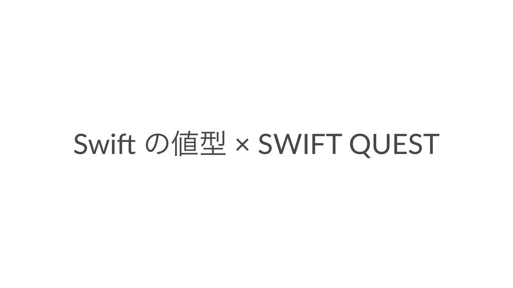 Swi$ ͷܕ × SWIFT QUEST