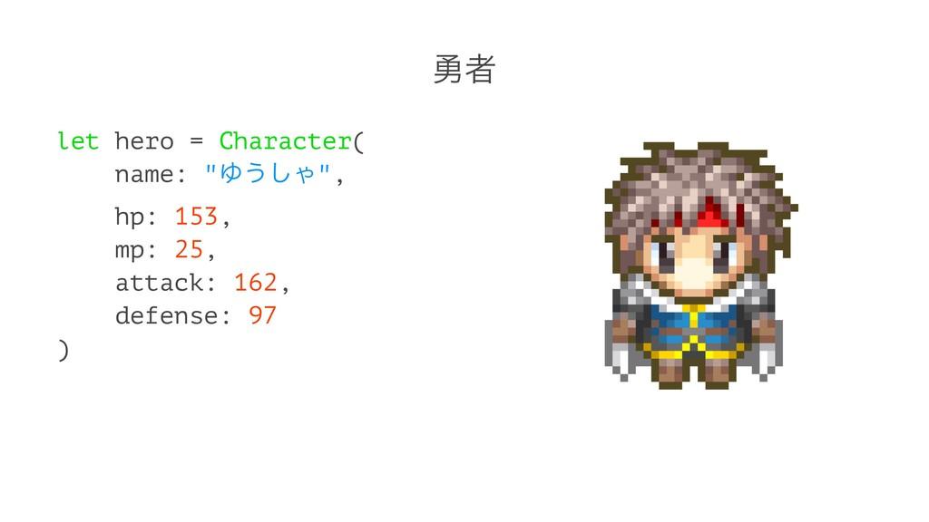 "༐ऀ let hero = Character( name: ""Ώ͏͠Ό"", hp: 153,..."