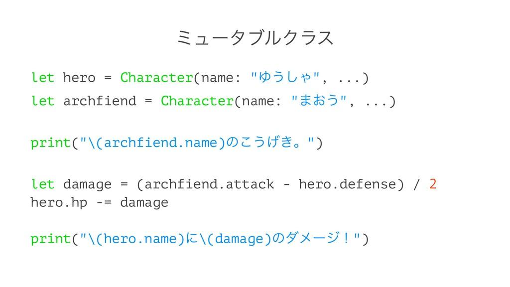 """ϛϡʔλϒϧΫϥε let hero = Character(name: """"Ώ͏͠Ό"""", ....."""