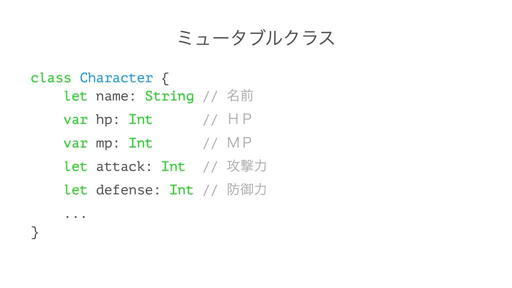 ϛϡʔλϒϧΫϥε class Character { let name: String //...