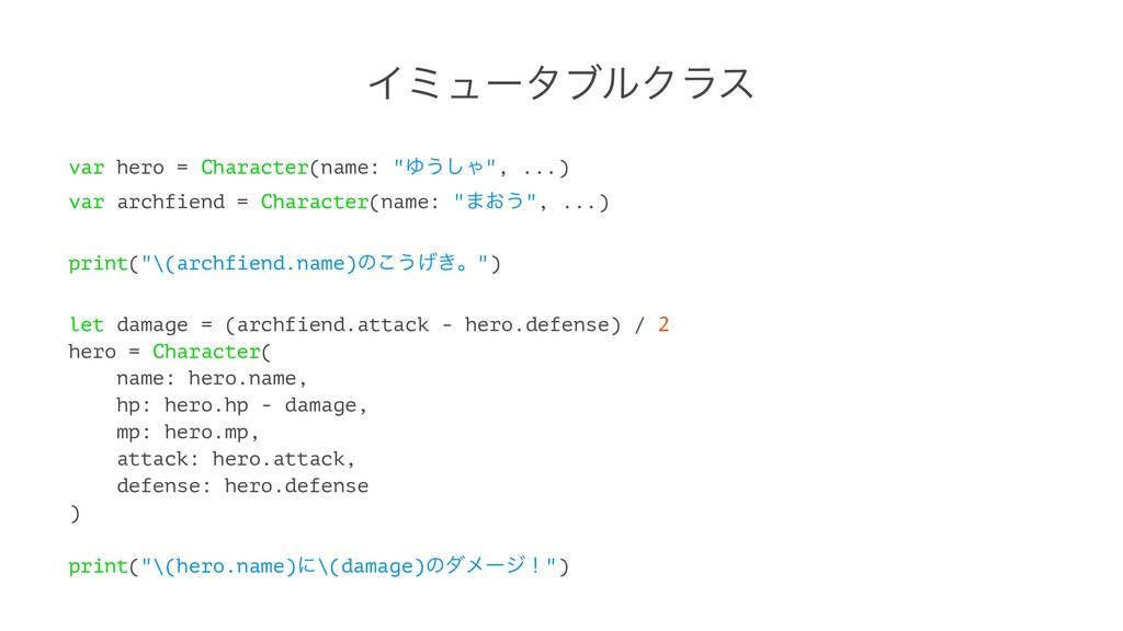 """ΠϛϡʔλϒϧΫϥε var hero = Character(name: """"Ώ͏͠Ό"""", ...."""