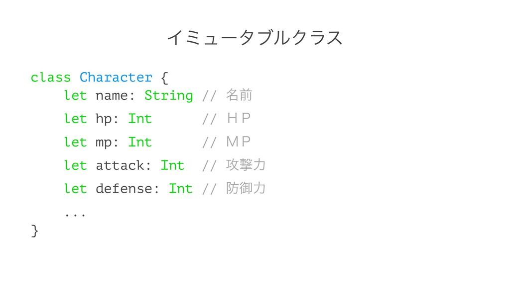 ΠϛϡʔλϒϧΫϥε class Character { let name: String /...