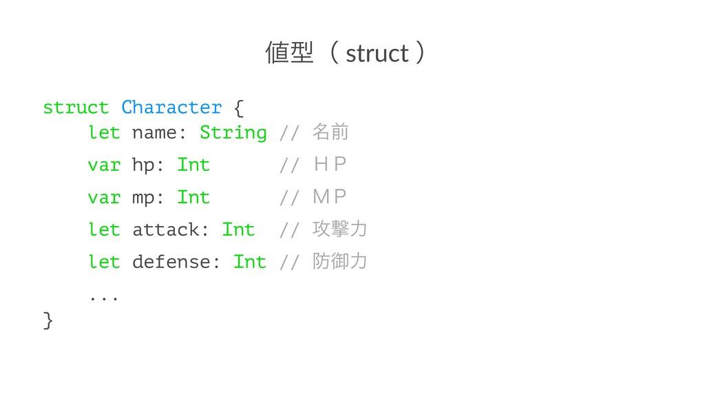 ܕʢ struct ʣ struct Character { let name: Strin...
