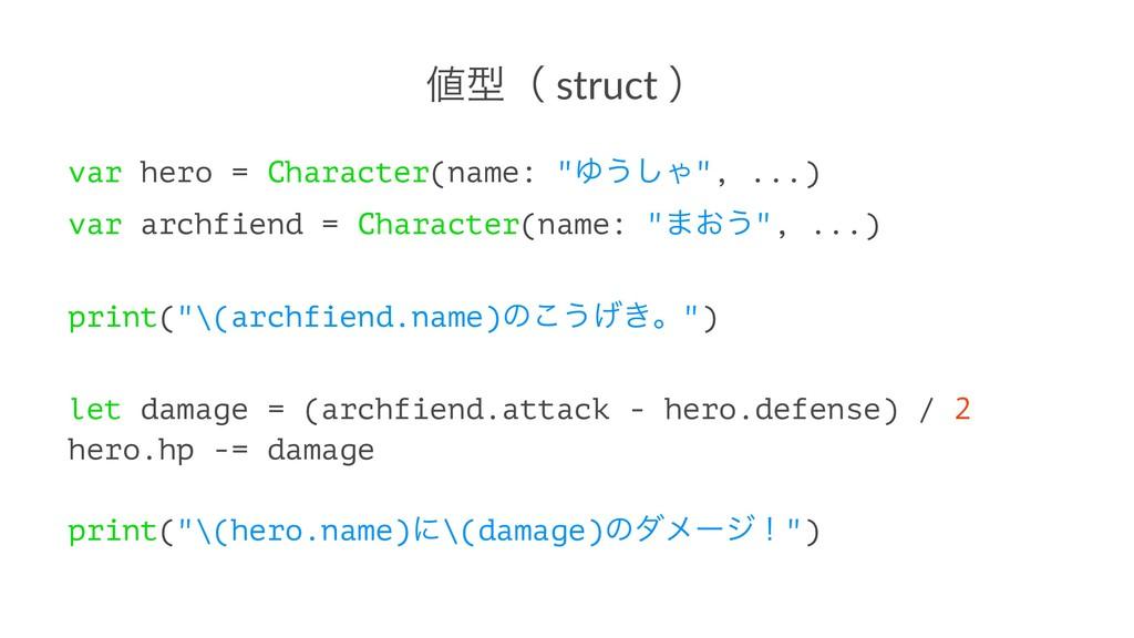 "ܕʢ struct ʣ var hero = Character(name: ""Ώ͏͠Ό"",..."