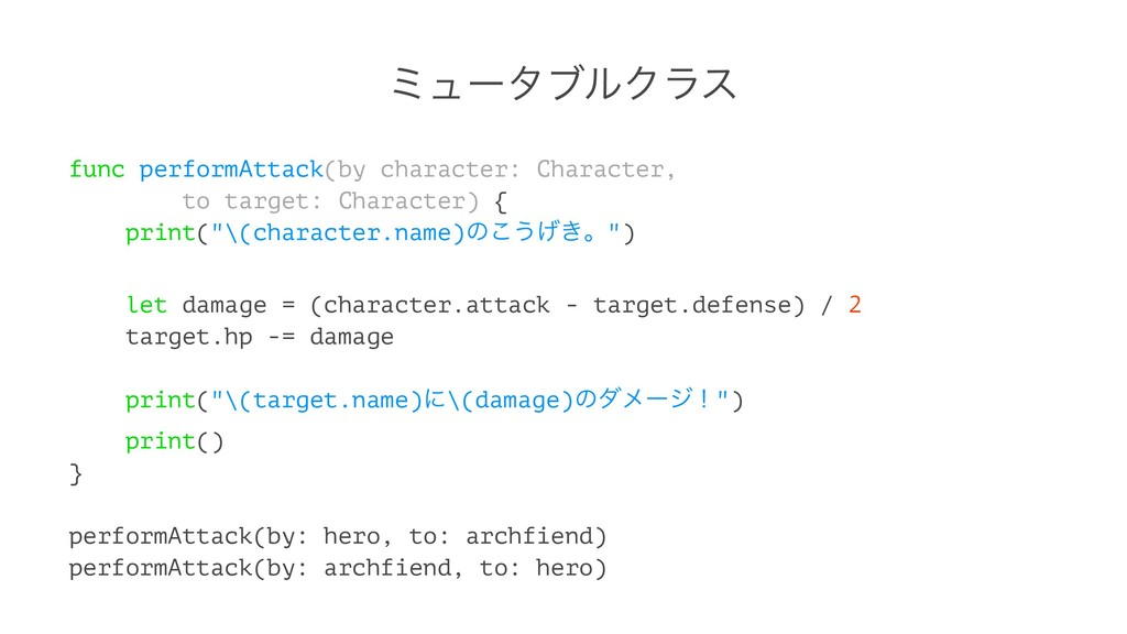 ϛϡʔλϒϧΫϥε func performAttack(by character: Char...