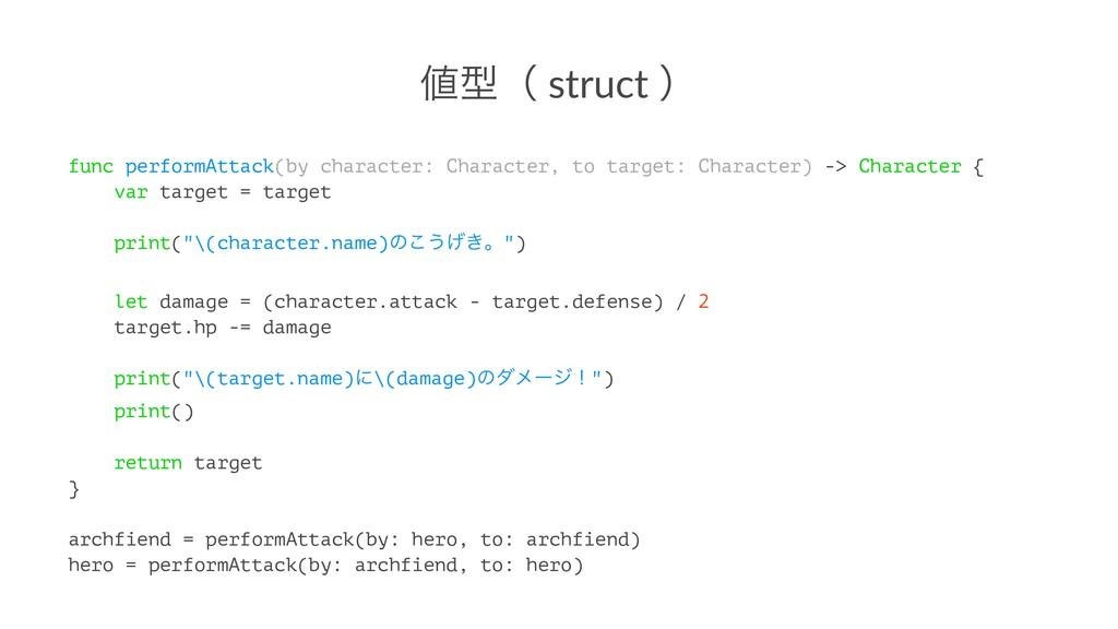 ܕʢ struct ʣ func performAttack(by character: C...