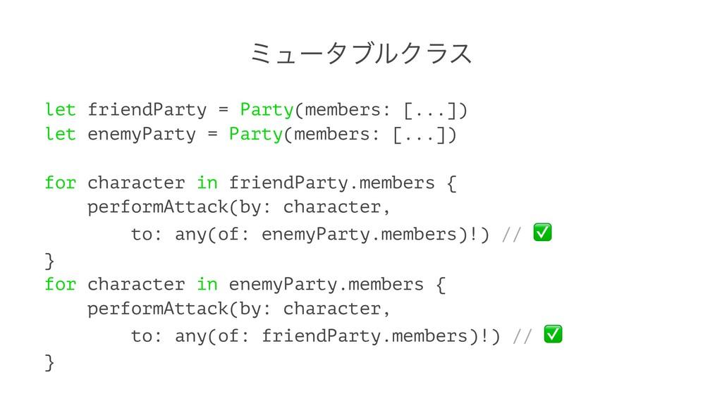 ϛϡʔλϒϧΫϥε let friendParty = Party(members: [......