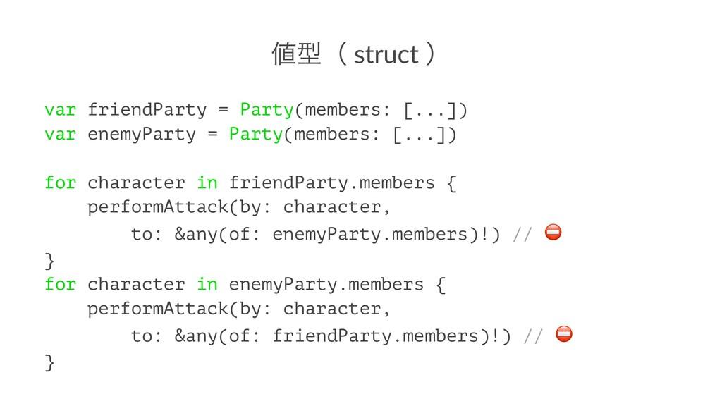 ܕʢ struct ʣ var friendParty = Party(members: [...