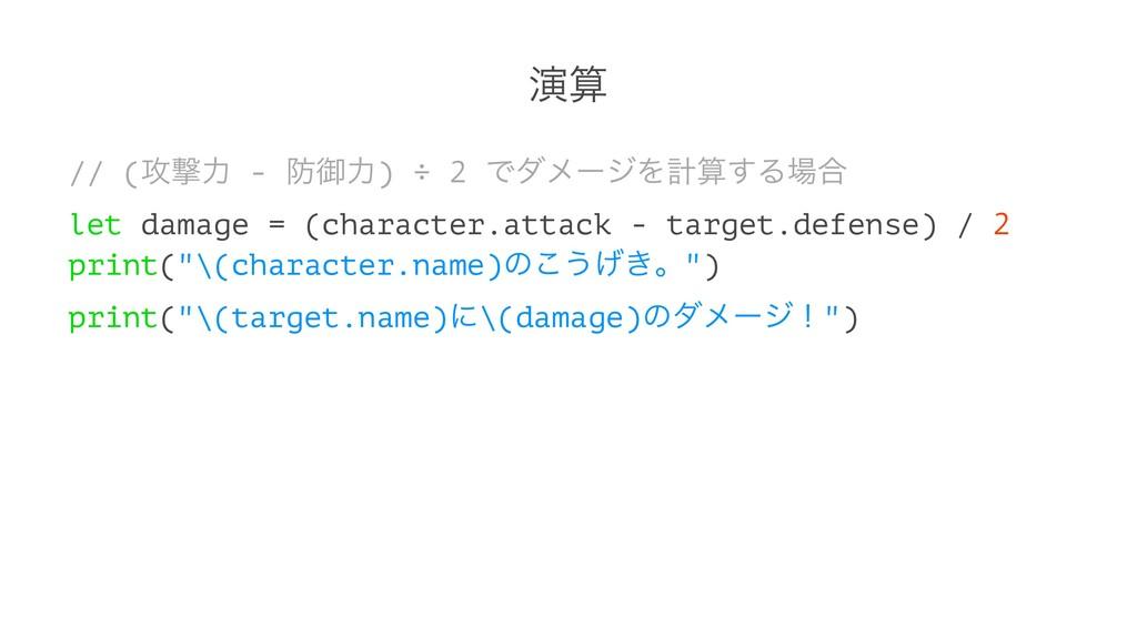 ԋ // (߈ܸྗ - ޚྗ) ÷ 2 ͰμϝʔδΛܭ͢Δ߹ let damage =...