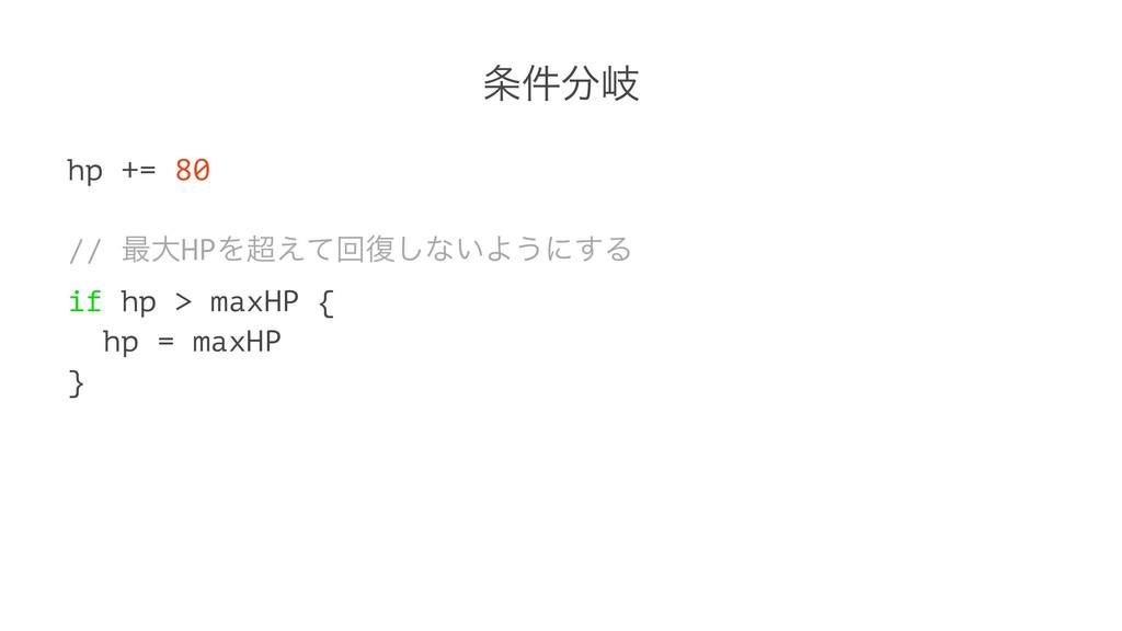 ݅ذ hp += 80 // ࠷େHPΛ͑ͯճ෮͠ͳ͍Α͏ʹ͢Δ if hp > max...