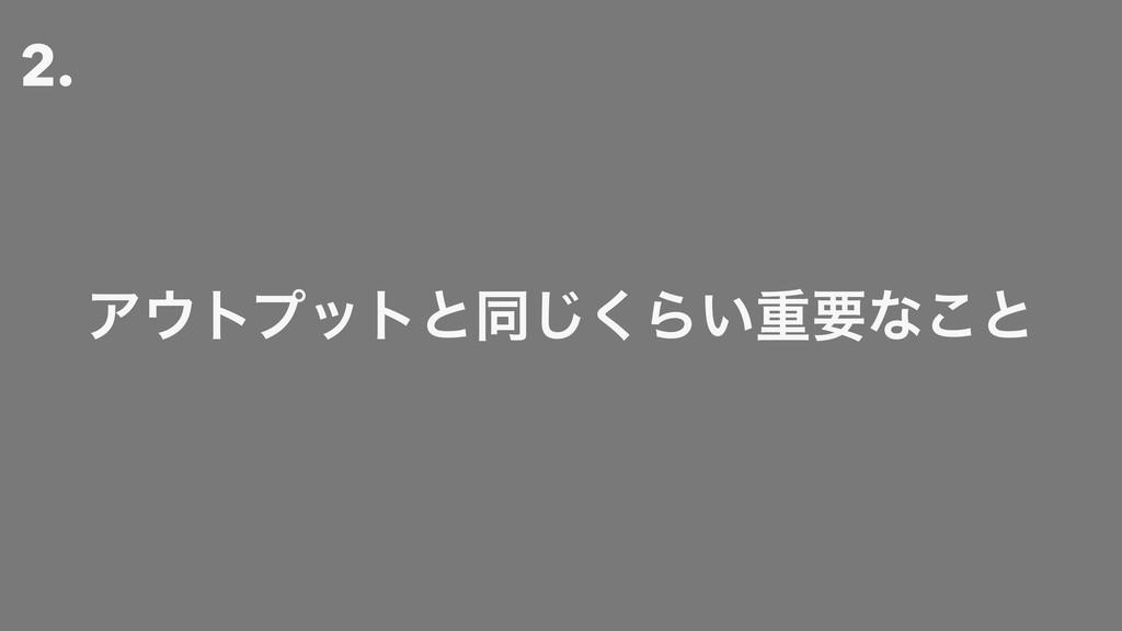 2. Ξτϓοτͱಉ͘͡Β͍ॏཁͳ͜ͱ