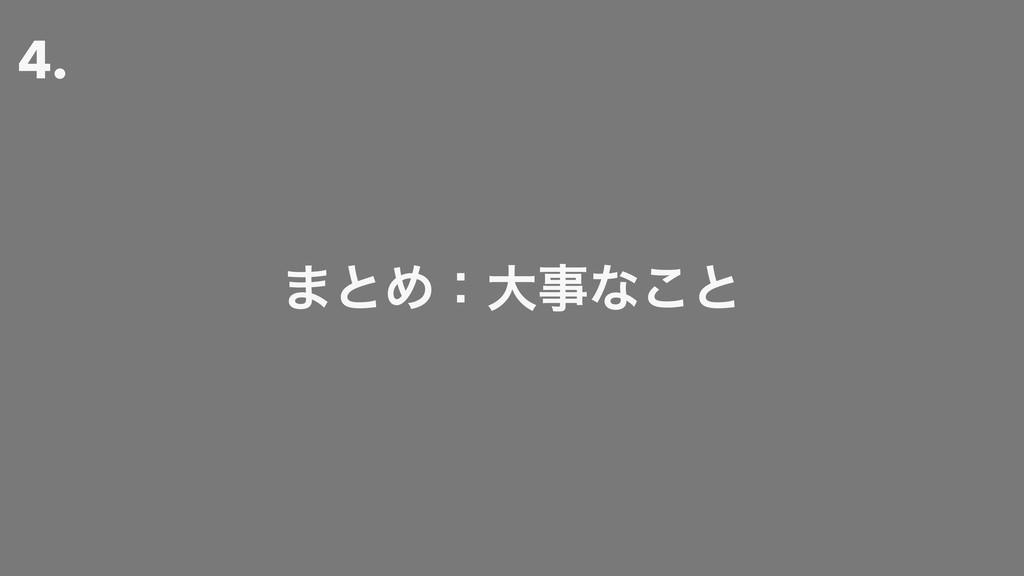 4. ·ͱΊɿେͳ͜ͱ