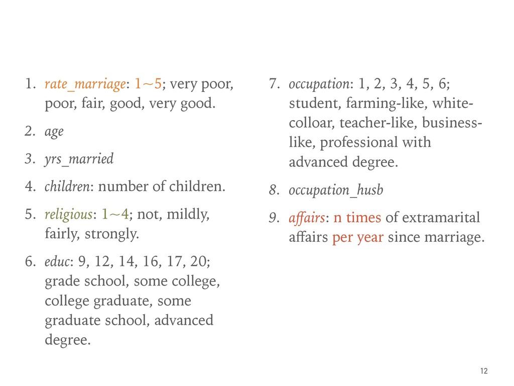 1. rate_marriage: 1~5; very poor, poor, fair, g...