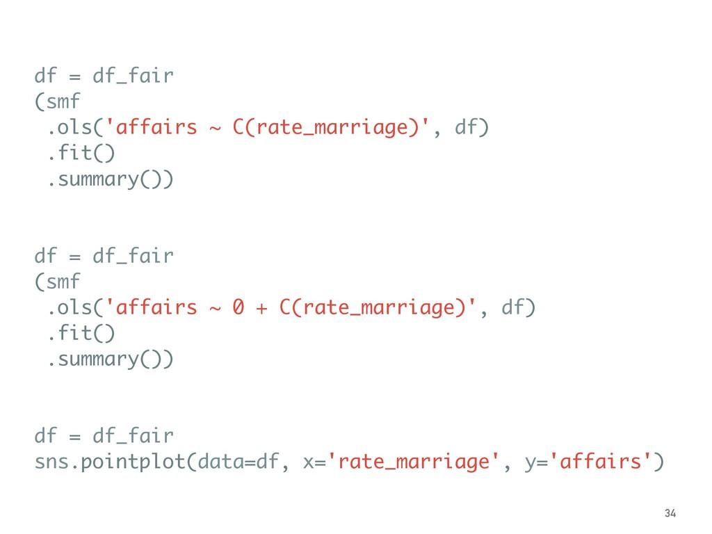 df = df_fair (smf .ols('affairs ~ C(rate_marria...