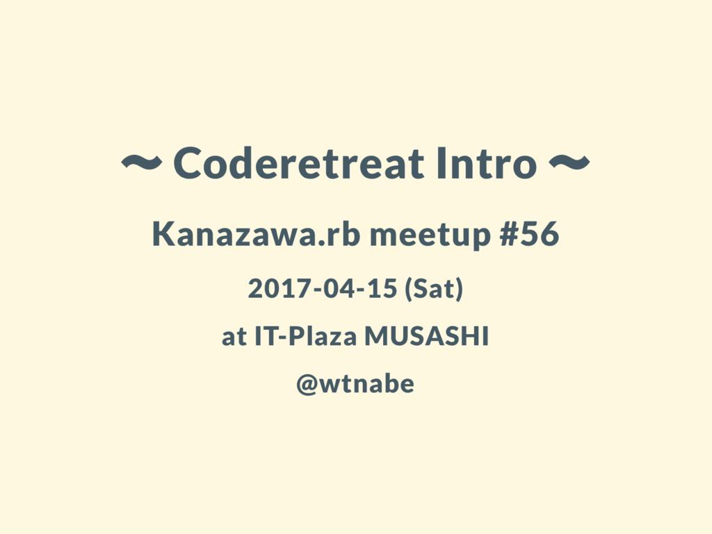 Coderetreat Intro Kanazawa.rb meetup #56 2017-0...