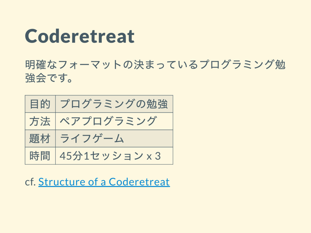 Coderetreat 45 1 x 3 cf. Structure of a Coderet...