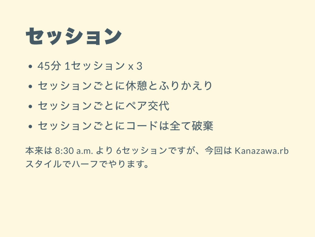 45 1 x 3 8:30 a.m. 6 Kanazawa.rb