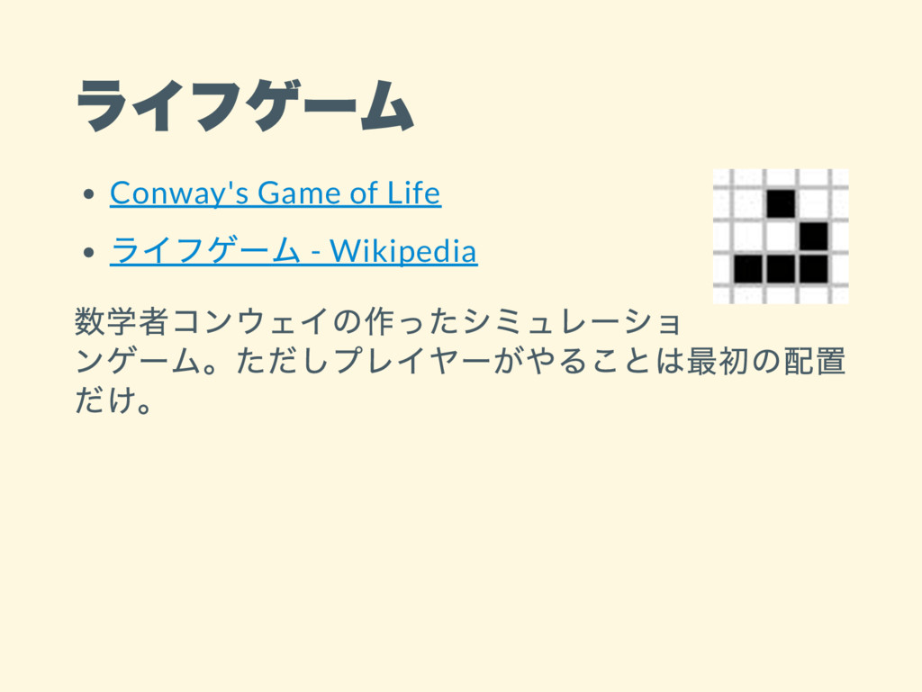 Conway's Game of Life - Wikipedia
