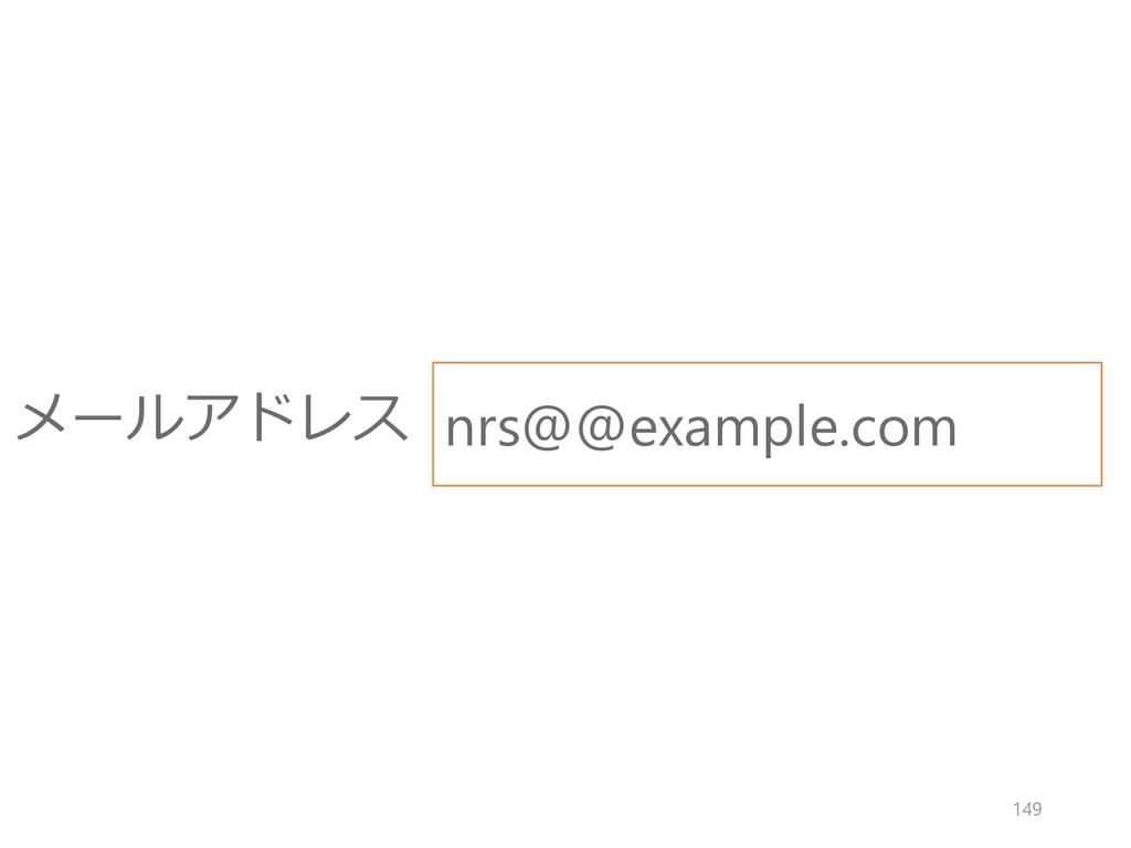 nrs@@example.com メールアドレス 149
