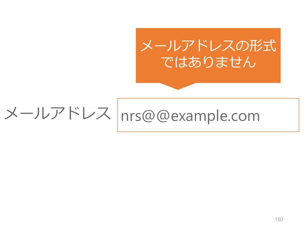 nrs@@example.com メールアドレス メールアドレスの形式 ではありません 150