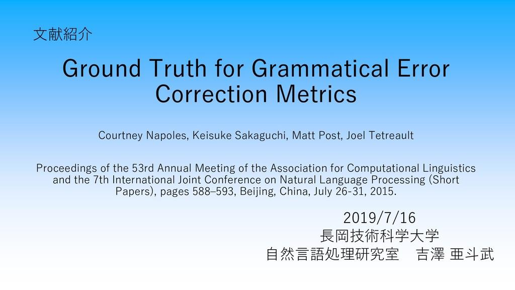 Ground Truth for Grammatical Error Correction M...