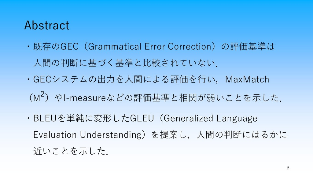 Abstract ・既存のGEC(Grammatical Error Correction)の...