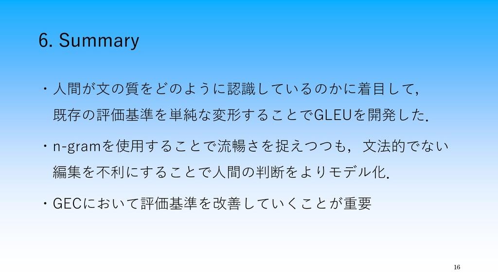 6. Summary 16 ・人間が文の質をどのように認識しているのかに着目して, 既存の評価...
