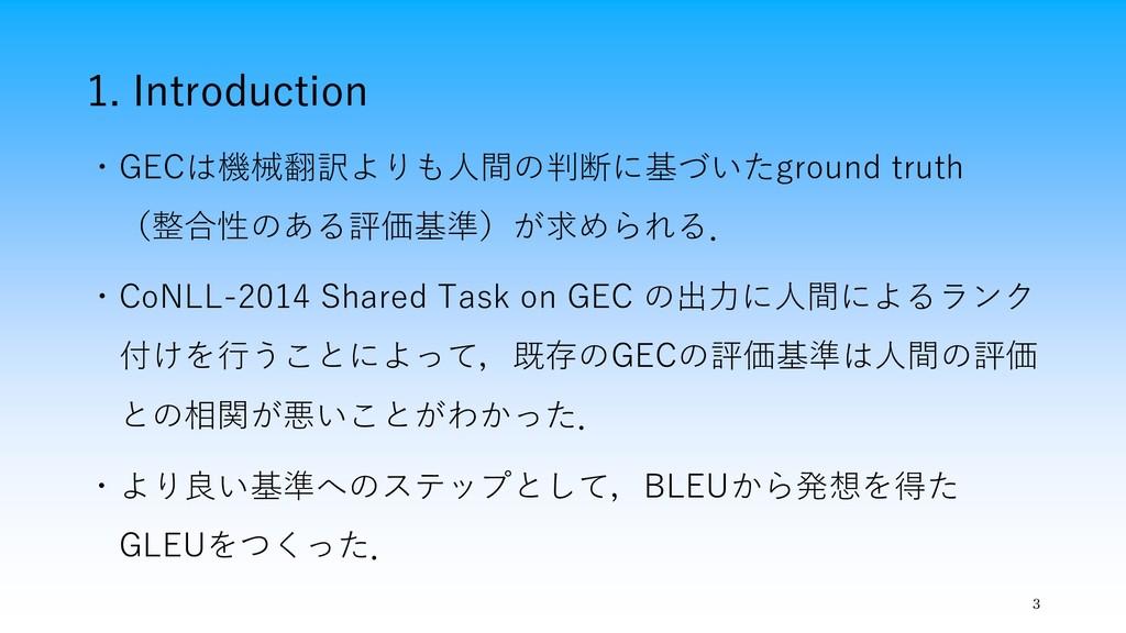 1. Introduction ・GECは機械翻訳よりも人間の判断に基づいたground tr...