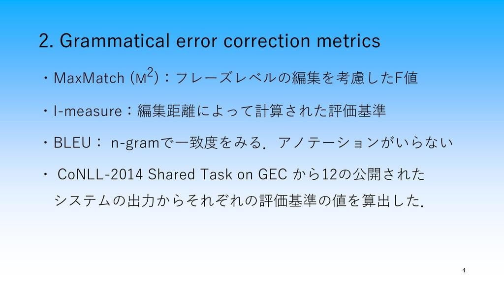 2. Grammatical error correction metrics 4 ・MaxM...
