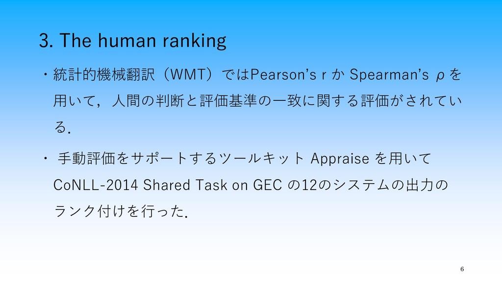 3. The human ranking 6 ・統計的機械翻訳(WMT)ではPearson's...