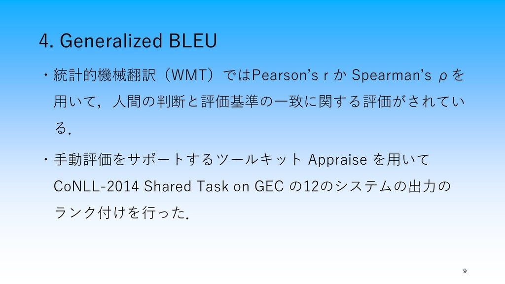 4. Generalized BLEU 9 ・統計的機械翻訳(WMT)ではPearson's ...