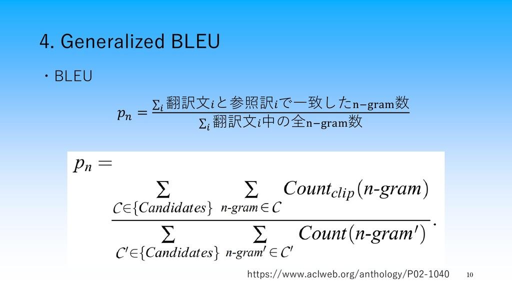 4. Generalized BLEU 10 ・BLEU  = ∑ 翻訳文と参照訳で一致したn...