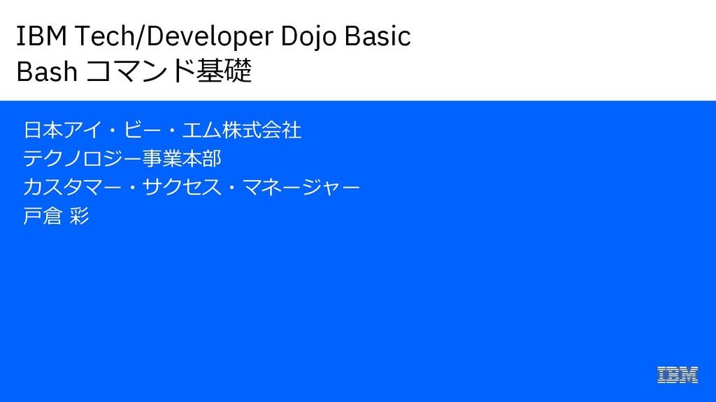 """IBM Tech/Developer Dojo Basic Bash !""""#$%& !""""#$%..."""