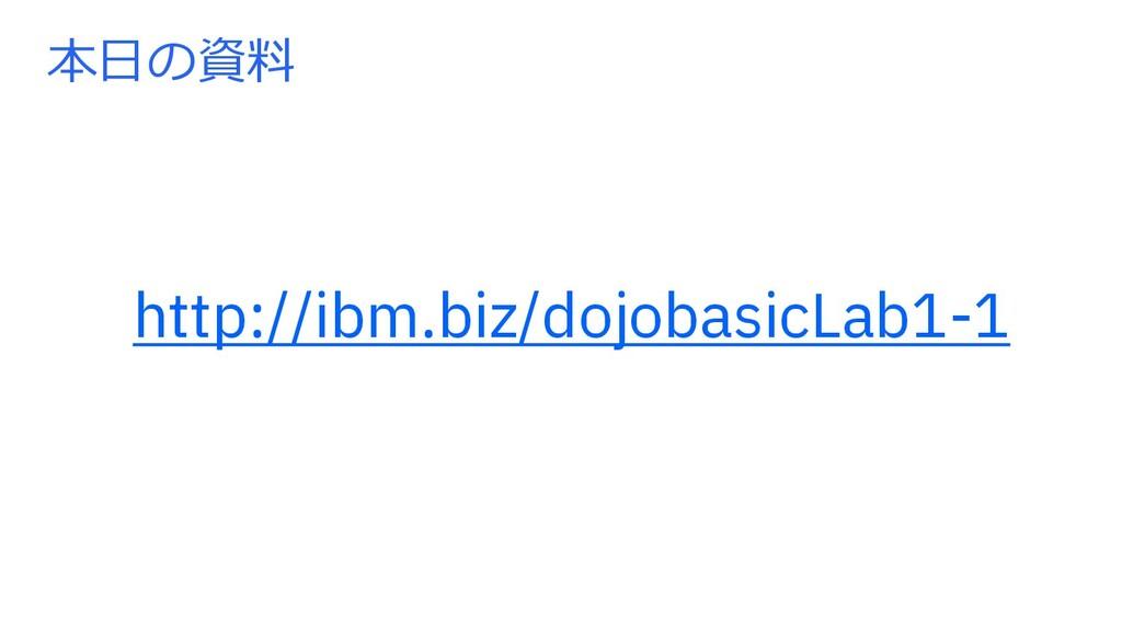 本⽇の資料 http://ibm.biz/dojobasicLab1-1