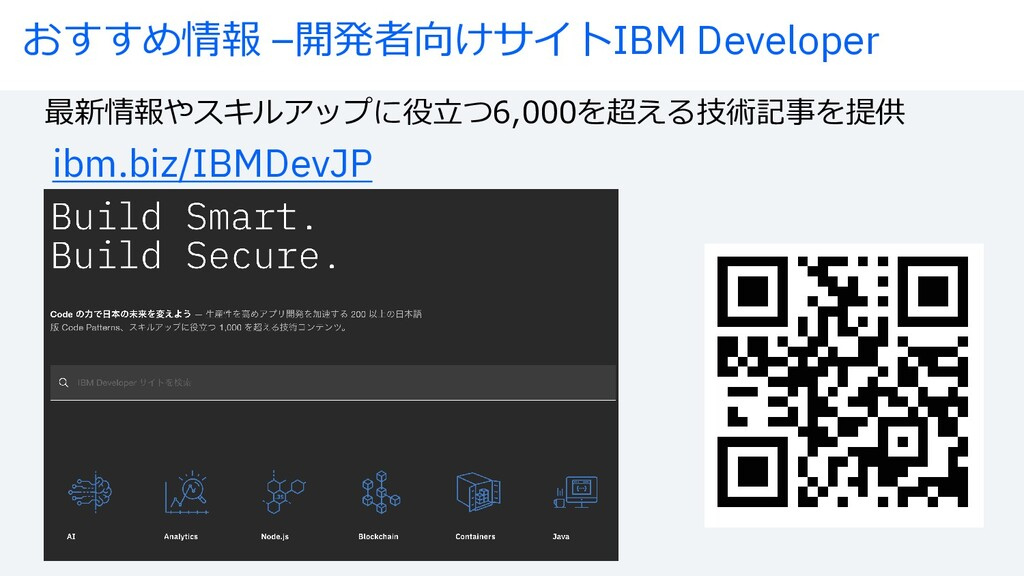 G55JKL –MNOPQRSTIBM Developer ibm.biz/IBMDevJP ...