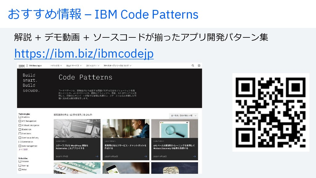 G55JKL – IBM Code Patterns https://ibm.biz/ibmc...