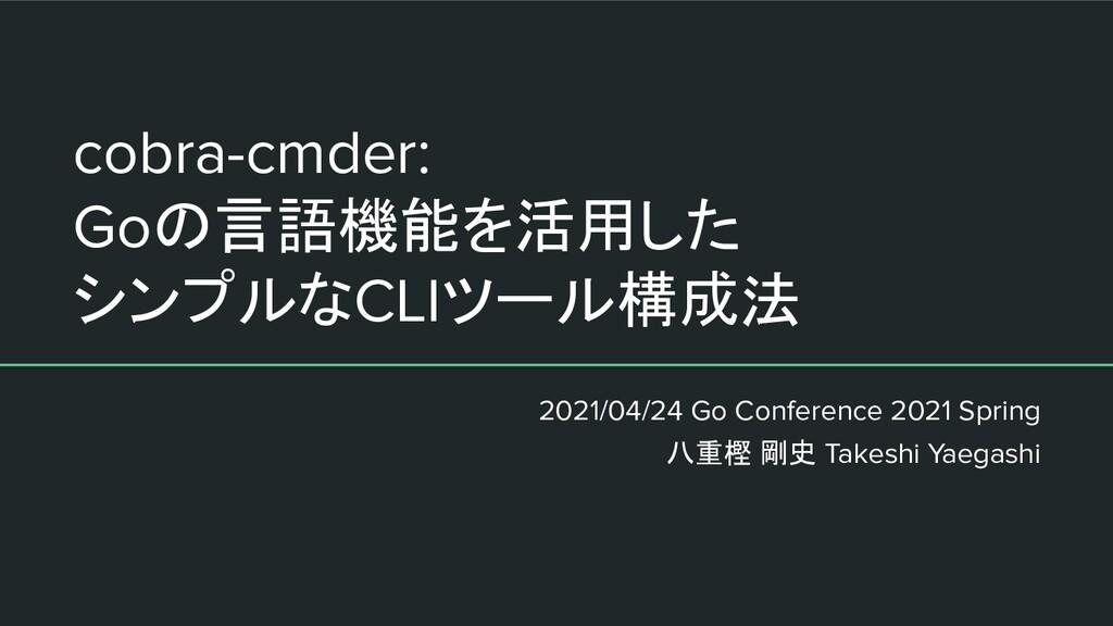 cobra-cmder: Goの言語機能を活用した シンプルなCLIツール構成法 2021/0...