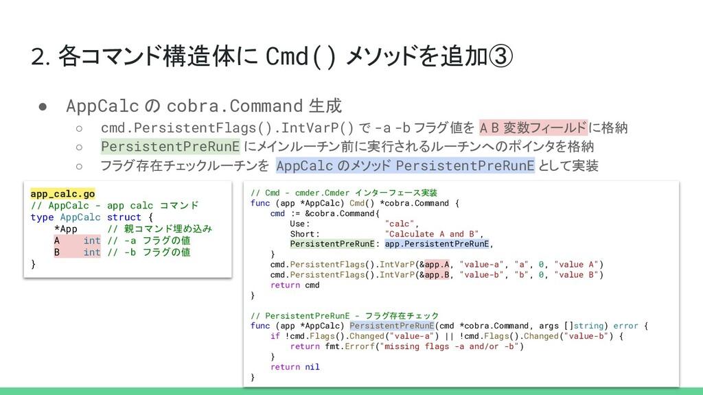 2. 各コマンド構造体に Cmd() メソッドを追加③ ● AppCalc の cobra.C...