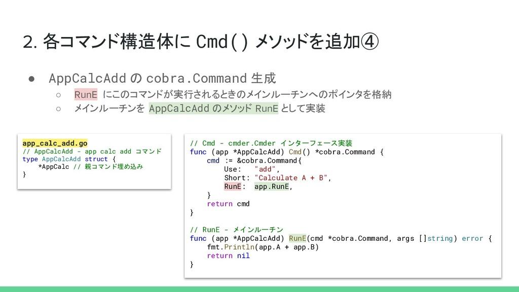 2. 各コマンド構造体に Cmd() メソッドを追加④ ● AppCalcAdd の cobr...
