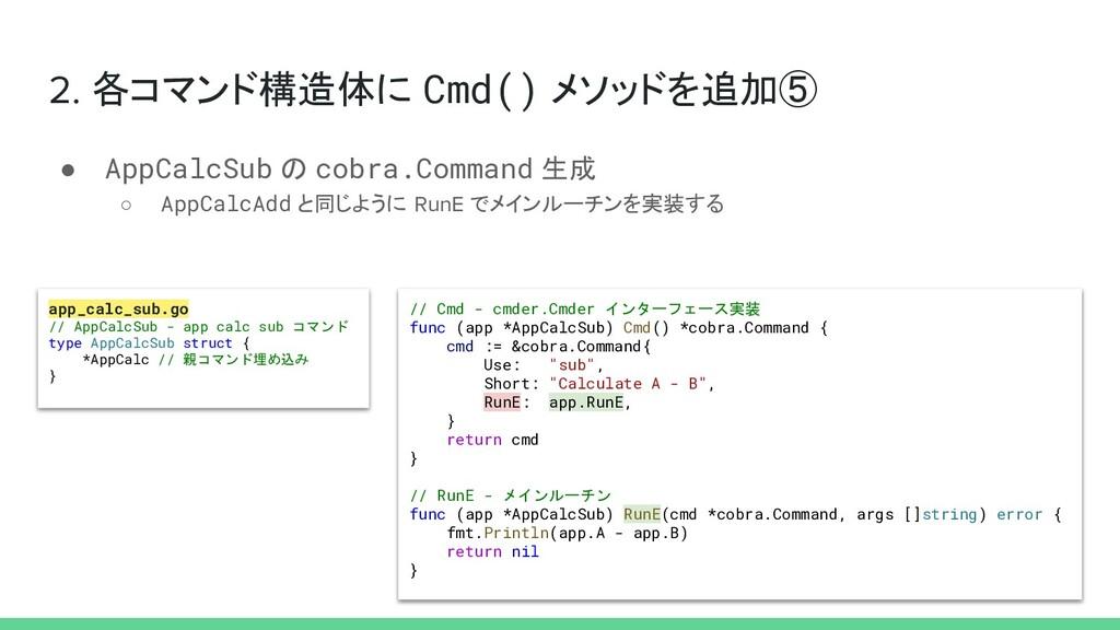 2. 各コマンド構造体に Cmd() メソッドを追加⑤ ● AppCalcSub の cobr...