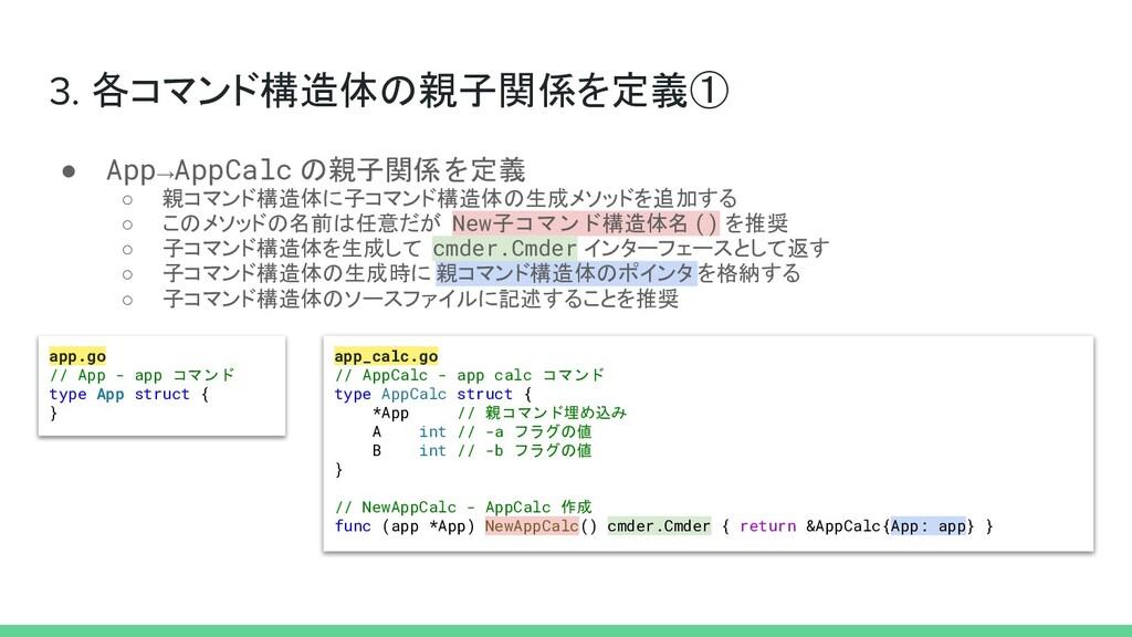 3. 各コマンド構造体の親子関係を定義① ● App→AppCalc の親子関係を定義 ○ 親...