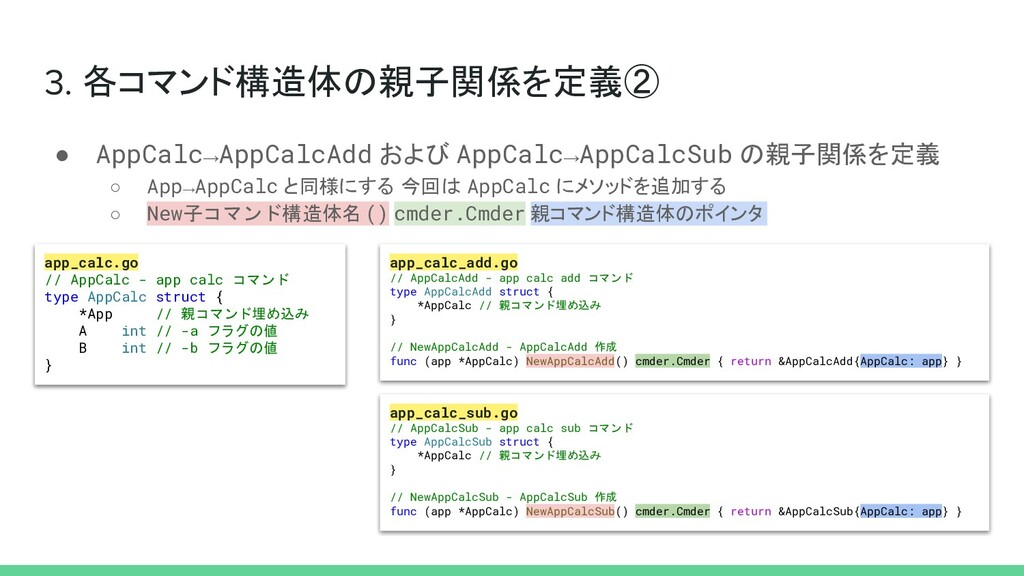 3. 各コマンド構造体の親子関係を定義② ● AppCalc→AppCalcAdd および A...