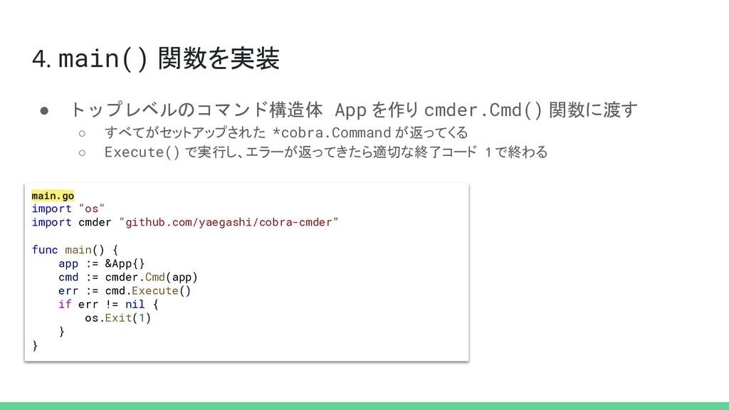 4. main() 関数を実装 ● トップレベルのコマンド構造体 App を作り cmder....