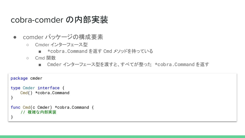 cobra-comder の内部実装 ● comder パッケージの構成要素 ○ Cmder ...