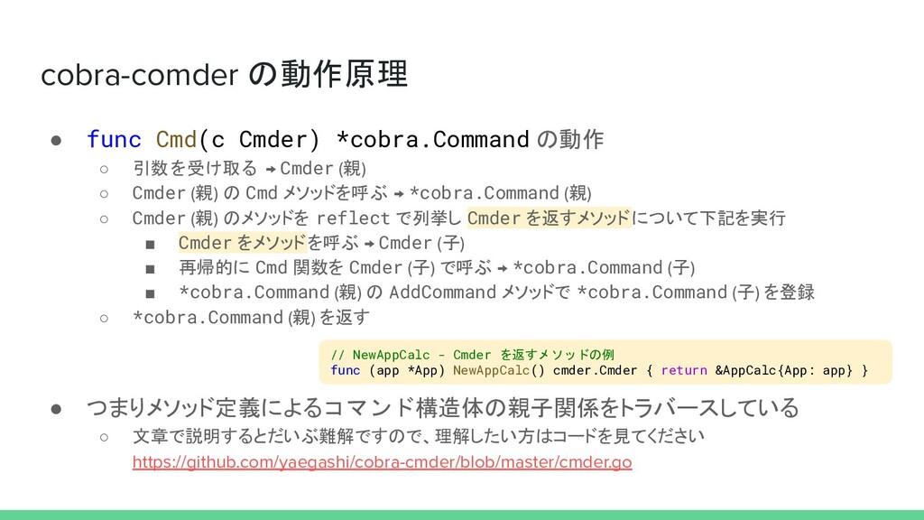 cobra-comder の動作原理 ● func Cmd(c Cmder) *cobra.C...
