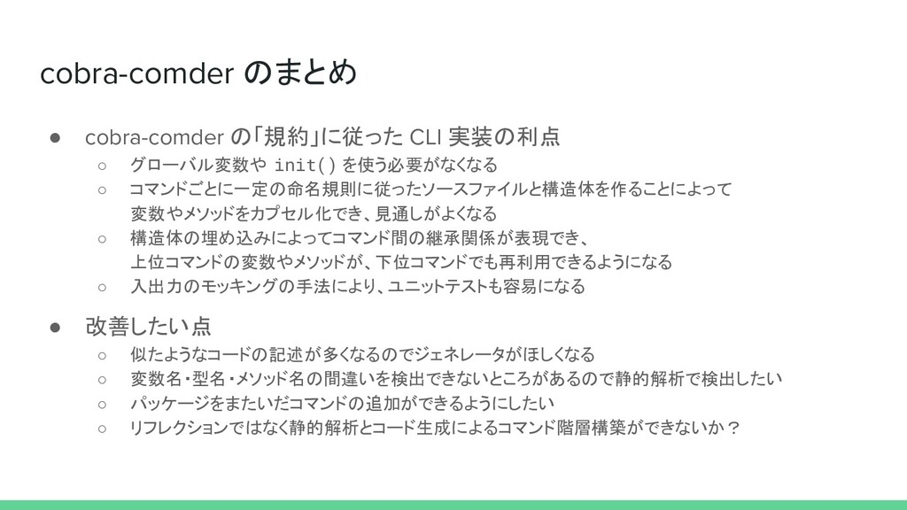 cobra-comder のまとめ ● cobra-comder の「規約」に従った CLI ...