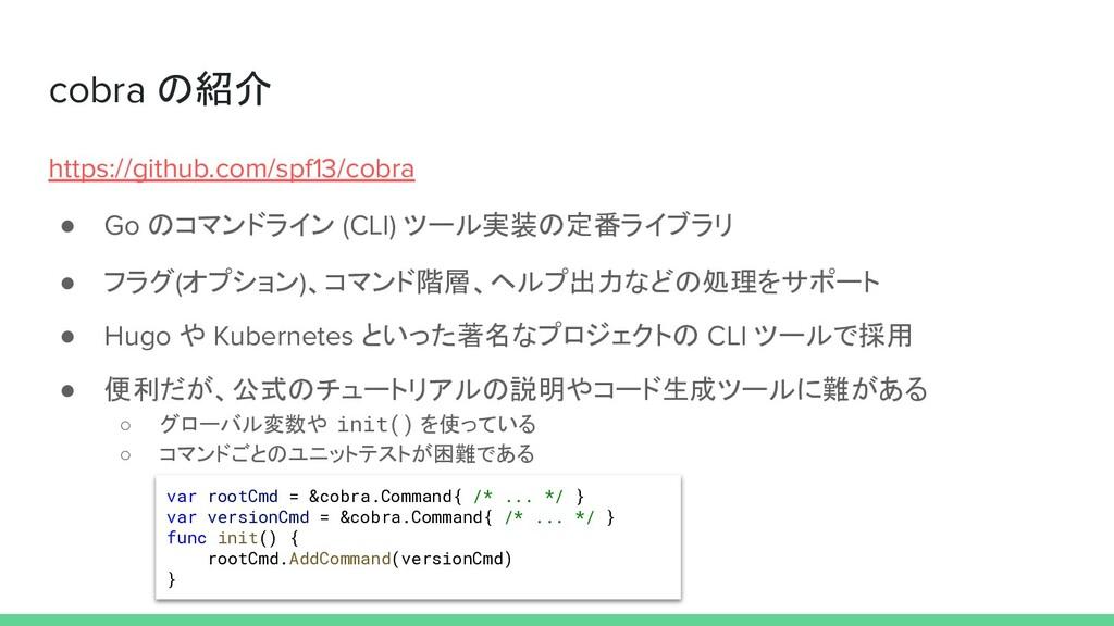 cobra の紹介 https://github.com/spf13/cobra ● Go の...