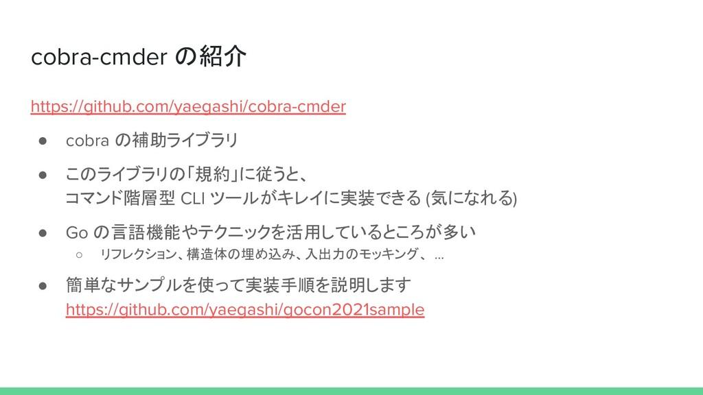 cobra-cmder の紹介 https://github.com/yaegashi/cob...