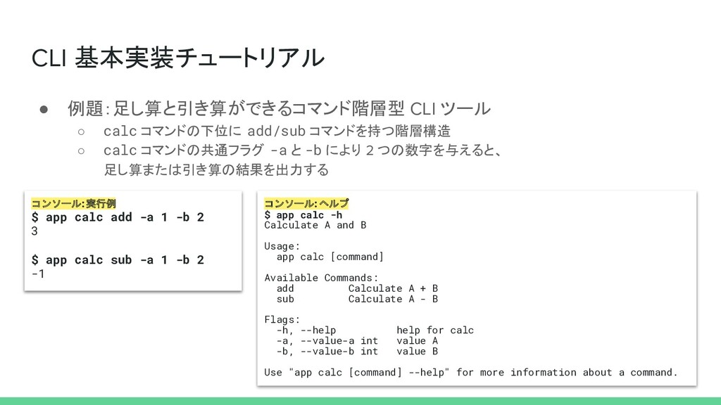 CLI 基本実装チュートリアル ● 例題:足し算と引き算ができるコマンド階層型 CLI ツール...