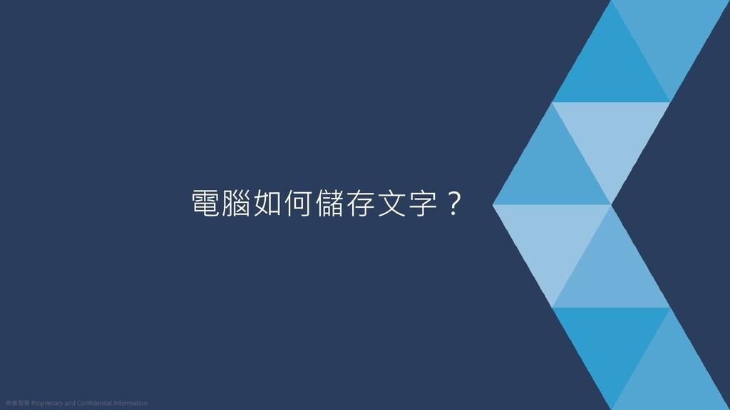 奧義智慧 Proprietary and Confidential Information 電...